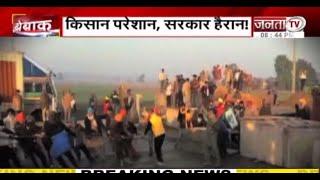 बेबाक : किसान परेशान, सरकार हैरान ! देखिए Janta Tv की खास पेशकश
