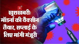 Covid-19 News Update: कोरोनावायरस Vaccine के इस्तेमाल को लेकर Moderna ने मांगी अनुमति