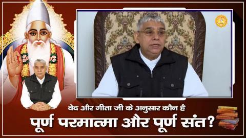 वेद और गीता जी के अनुसार कौन है पूर्ण परमात्मा और पूर्ण संत?