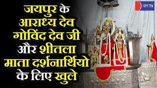 Rajasthan News | जयपुर के आराध्य देव गोविंद देव जी और शीतला माता दर्शनार्थियो के लिए खुले