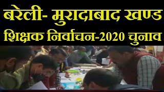 Shahjahanpur News | बरेली- मुरादाबाद खण्ड शिक्षक निर्वाचन-2020 चुनाव, पोलिंग पार्टियां हुई रवाना