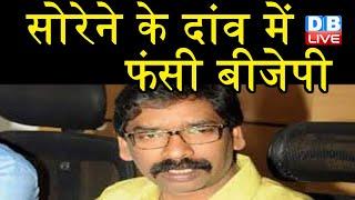 Hemant Soren के दांव में फंसी BJP | धर्म की राजनीति में BJP के छूट रहे पसीने |#DBLIVE