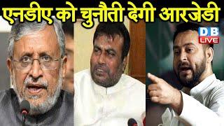 NDA को चुनौती देगी RJD | Bihar में फिर NDA और महागठबंधन आमने-सामने |#DBLIVE
