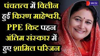 BJP MLA Kiran Maheshwari Funeral | पंचतत्व मे विलीन हुईं किरण माहेश्वरी, बेटे प्रशांत ने दी मुखाग्नि
