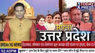 Today Xpress-शिक्षक और स्नातक MLC के चुनाव की तैयारियां पूरी...Hindi Channel |Breaking Update|