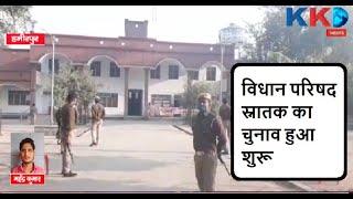 Hameerpur Vidhaan Parisad Snaatak का Chunaav Hua Shuru