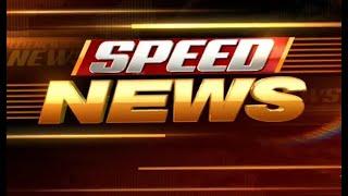 Speed News Din Bhar Ki Badi Khabrein..Sitapur ! Chattisgarh ! Sambhal !Rajasthan !UP!