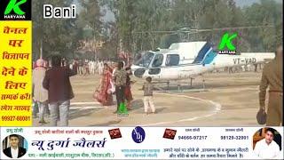 बणी में हेलीकाॅप्टर से आई दुल्हन, देखने उमडा पूरा गांव, गांव में पहली बार हेलीकाॅप्टर से आई दुल्हन