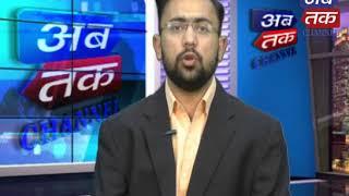 Abtak News | 01-12-2020 | Abtak Media