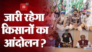 केन्द्र सरकार और किसान नेताओं के बीच बैठक का क्या होगा नतीजा, मान जाएंगे किसान या जारी रहेगा आंदोलन?
