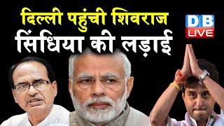 दिल्ली पहुंची शिवराज—सिंधिया की लड़ाई | सिंधिया—शिवराज में समझौता कराएंगे मोदी |#DBLIVE