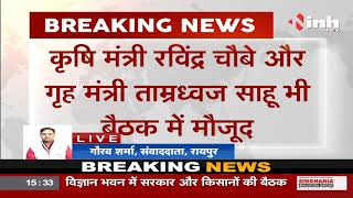 Chhattisgarh News || मुख्यमंत्री निवास में बैठक जारी