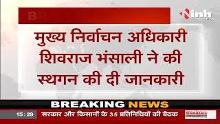Chhattisgarh News || Chamber of Commerce Election, अनिश्चितकाल के लिए स्थगित