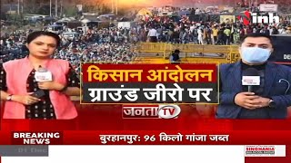 Delhi News || PM Narendra Modi Government किसानों का आंदोलन जारी