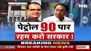 Madhya Pradesh News || Shivraj Singh Government - पेट्रोल 90 पार, रहम करो सरकार !