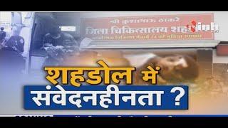 Madhya Pradesh News || Shahdol में संवेदनहीनता ?
