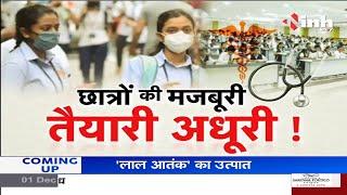Chhattisgarh News || Corona Virus Outbreak - छात्रों की मजबूरी तैयारी अधूरी !