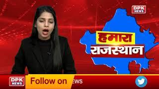 DPK NEWS || हमारा राजस्थान || देखिये राजस्थान की तमाम बड़ी खबरे || 01.12.2020
