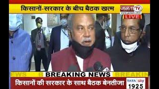 किसान नेताओं से बैठक के बाद कृषि मंत्री नरेंद्र सिंह का बड़ा बयान, कहा- जल्द होगी चौथे चरण की बातचीत