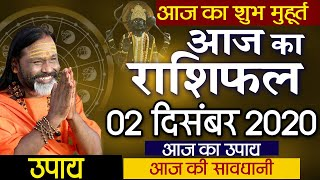 02 Decmber 2020 Aaj Ka Rashifal    आज का राशिफल    Daily Rashifal   