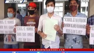 Gandhinagar: વિદ્યાર્થી સંગઠન દ્વારા શિક્ષણ મંત્રીને ફી મામલે રજુઆત કરવામાં આવી