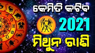 Mithun Rashifal 2021 | मिथुन राशि भविष्यफल 2021 | Horoscope Yearly Forecast 2021 | Satya Bhanja
