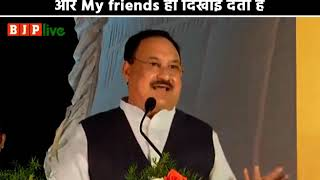 तेलंगाना के सत्ताधीशों को बस Me, My family और My friends ही दिखाई देता है: श्री जे पी नड्डा