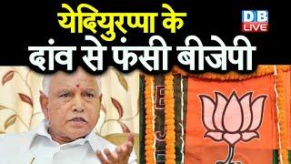 BS Yeddyurappa के दांव से फंसी BJP | संघ भी हुआ BS Yeddyurappa से नाराज |#DBLIVE