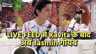 Bigg Boss 14: Aly Goni, Kavita Ke Baad Ab Jasmin Bhasin Bhi LIVE FEED Se Gayab? Ye Kya Ho Raha Hai