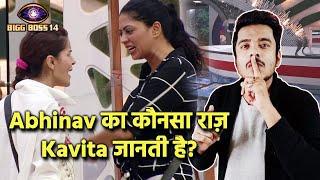 Bigg Boss 14: Abhinav Ka Konsa Raaz Kavita Janti Hai? Kya Rubina Ko Nahi Hai Pata?