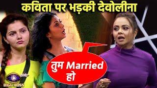 Bigg Boss14: Kavita Par Ganda Bhadki Devoleena, Rubina - Abhinav Ka Personal Mudda Kyon Nikala