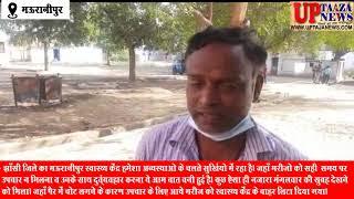 मऊरानीपुर में उपचार के लिए स्वास्थ्य केंद्र आये मरीज को लिटाया खुले आसमान के नीचे