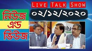 Bangla Talk show  বিষয়: ক*রো*নার টিকা পাবে কারা? স্বচ্ছতা থাকবে? এখনও  সচেতনতার মাত্রা নিচের স্তরে