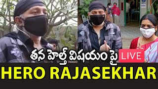 LIVE : Hero Rajasekhar live   about his health   after COVID-19   Jeevitha   GHMC Elections 2020