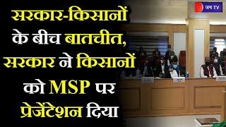 Government Farmers Meeting | सरकार-किसानो के बीच बातचीत, सरकार ने किसानों को MSP पर प्रेजेंटेशन दिया