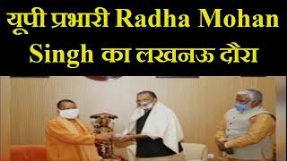 Lucknow News | यूपी प्रभारी Radha Mohan Singh का लखनऊ दौरा, संगठनात्मक रणनीति पर करेंगे चर्चा