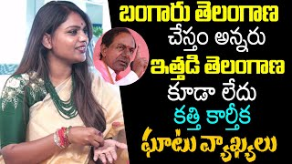 BJP Kathi Karthika Sensational Comments On Telangana Government | Top Telugu TV