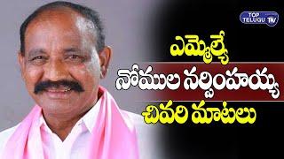 నోముల నర్సింహయ్య చివరి మాటలు | Nagarjuna Sagar MLA Nomula Narsimhulu Last Words | Top Telugu Tv