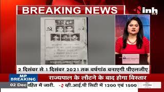 Chhattisgarh News || Kanker, नक्सलियों ने फेंके पर्चे, PLGA वर्ष मनाने की कही बात