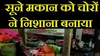Beawar News | सूने मकान को चोरों ने निशाना बनाया, सीसीटीवी में कैद हुई वारदात | JAN TV