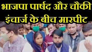 Bareilly News | भाजपा पार्षद और चौकी इंचार्ज के बीच मारपीट, दोनों ने एक -दूसरे पर लगाए आरोप | JAN TV