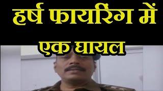 Ayodhya News | हर्ष फायरिंग में एक घायल, पुलिस आरोपी की तलाश में जुटी | JAN TV