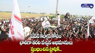 Pawan Kalyan Craze In Kankipadu | Janasena Chief | Pawan Kalyan Fans | Top Telugu Tv