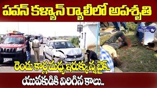 పవన్ కళ్యాన్ ర్యాలీలో అపశృతి..| Bad Incident In Pawan Kalyan Rally | Pawan Kalyan Fan |Top Telugu Tv