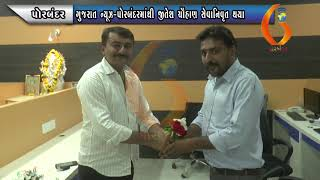 PORBANDAR  ગુજરાત ન્યૂઝ પોરબંદરમાંથી જીતેશ ચૌહાણ સેવાનિવૃત થયા 01 12 2020