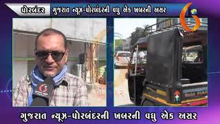 PORBANDAR  ગુજરાત ન્યૂઝ પોરબંદરની વધુ એક ખબરની અસર 01 12 2020