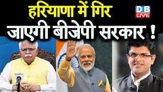 Haryana में गिर जाएगी BJP सरकार ! कृषि कानून को लेकर JJP ने दिखाई आंख |#DBLIVE