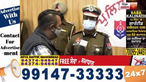 Ludhiana के होटल मालिक की 2 साल की अगवा बच्ची Moga से बरामद, Driver फरार : CP Rakesh Agrawal