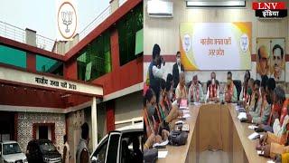 लखनऊ: बीजेपी मुख्यालय में हुई पार्टी पदाधिकारियों की बैठक