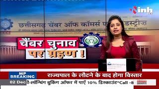 Chhattisgarh News    चैंबर चुनाव पर ग्रहण !